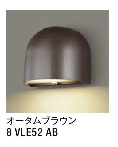 ★LIXIL 表札灯 LPK-22型 【8 VLE52 AB】 オータムブラウン 100V LED エクステリア照明 ★【送料無料】