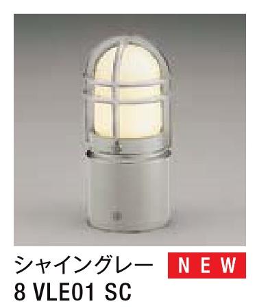 ★LIXIL 門柱灯 LHJ-1型 【8 VLE01 SC】 シャイングレー 100V LED エクステリア照明 ★【送料無料】