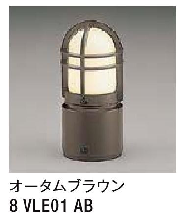 ★LIXIL 門柱灯 LHJ-1型 【8 VLE01 AB】 オータムブラウン 100V LED エクステリア照明 ★【送料無料】