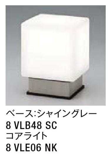 ★LIXIL 門柱灯 LHK-5型 【8 VLB48 SC + 8 VLE06 NK】 シャイングレー 100V LED エクステリア照明 ★【送料無料】