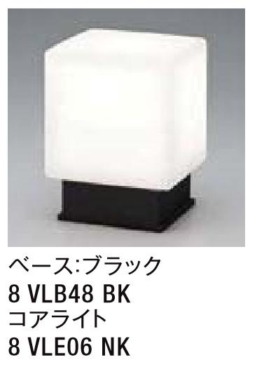 ★LIXIL 門柱灯 LHK-5型 【8 VLB48 BK + 8 VLE06 NK】 ブラック 100V LED エクステリア照明 ★【送料無料】