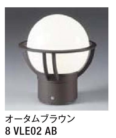 ★LIXIL 門柱灯 LHK-1型 【8 VLE02 AB】 オータムブラウン 100V LED エクステリア照明 ★【送料無料】
