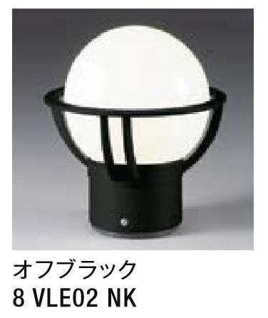 ★LIXIL 門柱灯 LHK-1型 【8 VLE02 NK】 オフブラック 100V LED エクステリア照明 ★【送料無料】