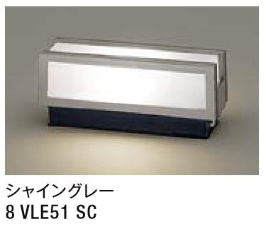 ★LIXIL 門袖灯 LMJ-3型 【8 VLE51 SC】 シャイングレー 100V LED エクステリア照明 ★【送料無料】