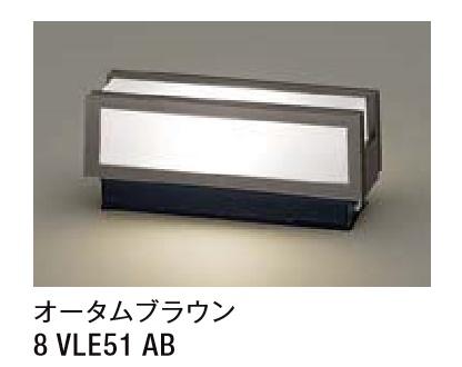 ★LIXIL 門袖灯 LMJ-3型 【8 VLE51 AB】 オータムブラウン 100V LED エクステリア照明 ★【送料無料】