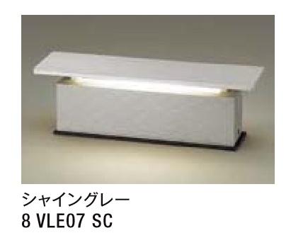 ★LIXIL 門袖灯 デュアルブラケット LMJ-1型 【8 VLE07 SC】 シャイングレー 100V LED エクステリア照明 ★【送料無料】