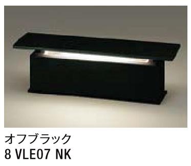 ★LIXIL 門袖灯 デュアルブラケット LMJ-1型 【8 VLE07 NK】 オフブラック 100V LED エクステリア照明 ★【送料無料】