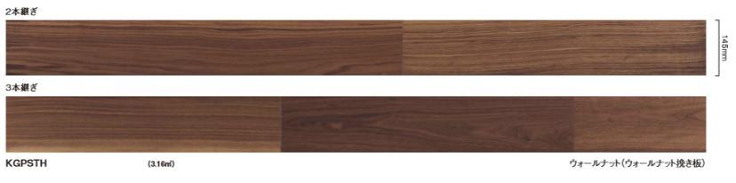 ★パナソニック 床材 真銘木 天然木 フローリング 145mm幅 ウォールナット 挽き板 KGPSTH★