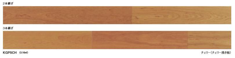 ★パナソニック 床材 真銘木 天然木 フローリング 145mm幅 チェリー 挽き板 KGPSCH★