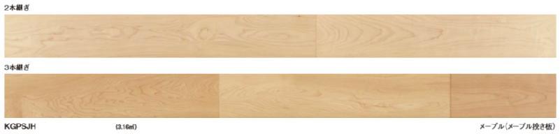★パナソニック 床材 真銘木 天然木 フローリング 145mm幅 メープル 挽き板 KGPSJH★
