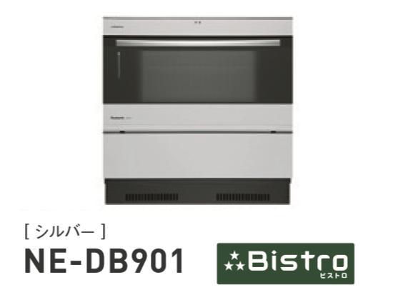 ★パナソニック Bistro ビストロ NE-DB901 ビルトイン 電気オーブンレンジ スチーム 2段調理 Panasonic★