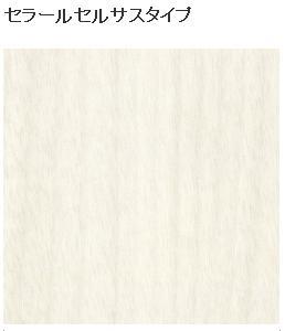 【平日荷受立会い必須】★アイカ セラール 【FTN2060ZN】 セルサスタイプ 指紋レス 木目 ウォールナット 柾目 3×8サイズ(935×2455mm) 1枚 メラミン 不燃化粧板 キッチンパネル DIY 住宅建材 壁材 新築★ 【送料無料】【メーカー直送】【時間指定不可】【日祝配達不可】