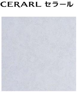 ★アイカ セラール 【FAN 1996ZMN】 石目 抽象 艶有り 3×8サイズ(935×2455mm) 1枚 メラミン 不燃化粧板 キッチンパネル DIY 住宅建材 壁材 新築 リフォーム★ 【送料無料】【メーカー直送】【時間指定不可】【日祝配達不可】