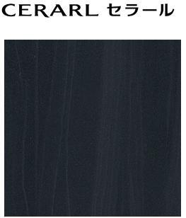 【4枚以上限定】【平日荷受立会い必須】★アイカ セラール 【FAN 930ZMD】 石目 抽象 艶有り 3×8サイズ(935×2455mm) 1枚 メラミン 不燃化粧板 キッチンパネル DIY 住宅建材 壁材 新築 リフォーム★ 【送料無料】【メーカー直送】【時間指定不可】【日祝配達不可】