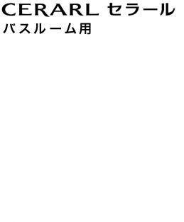 【4枚以上限定】【平日荷受立会い必須】★アイカ セラール 【FYK 6000ZMN】 バスルーム用 単色 艶有り 3×8サイズ(935×2455mm) 1枚 メラミン 不燃化粧板 キッチンパネル DIY 住宅建材 壁材 浴室★ 【送料無料】【メーカー直送】【時間指定不可】【日祝配達不可】