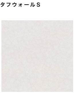 【4枚以上限定】【平日荷受立会い必須】★アイカ タフウォールS 【SWN2525ZM】 メラミン化粧板 3×8サイズ(935×2455mm) 1枚 抽象 サニタリー トイレ DIY 壁材 新築 リフォーム★ 【送料無料】【メーカー直送】【時間指定不可】【日祝配達不可】