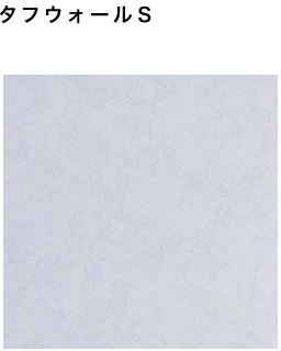 【4枚以上限定】【平日荷受立会い必須】★アイカ タフウォールS 【SWN2527ZM】 メラミン化粧板 3×8サイズ(935×2455mm) 1枚 抽象 サニタリー トイレ DIY 壁材 新築 リフォーム★ 【送料無料】【メーカー直送】【時間指定不可】【日祝配達不可】