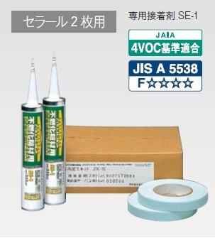 100%品質保証! 数量は多 アイカ セラール 施工キット ZK-10N セラール2枚用 仮留めテープ 接着剤