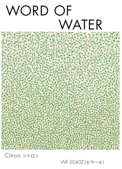 ★アイカ プラスワンダー セラール デザイナーズ化粧板 ワードオブウォーター WF-3040Z 3×8サイズ 壁面用 DIY 新築 リフォーム★