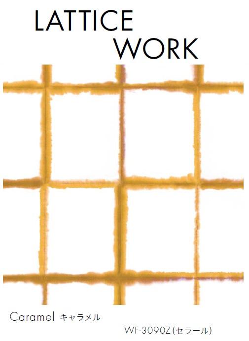 ★アイカ プラスワンダー セラール デザイナーズ化粧板 ラティスワーク WF-3090Z 3×8サイズ 壁面用 DIY 新築 リフォーム★