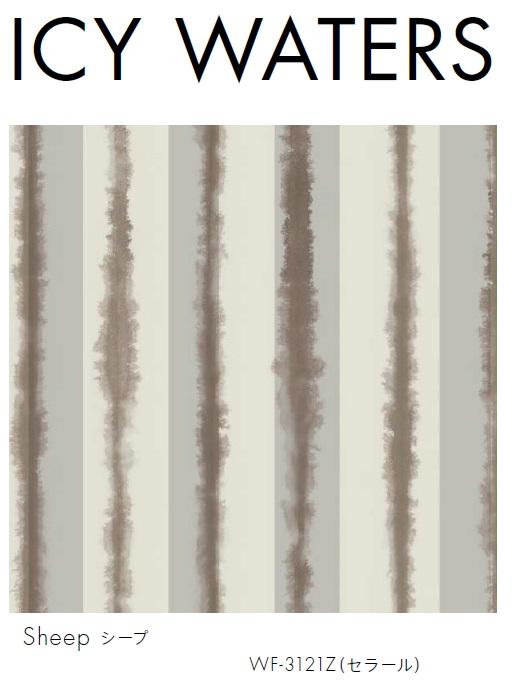 ★アイカ プラスワンダー セラール デザイナーズ化粧板 アイシーウォーターズ WF-3121Z 3×8サイズ 壁面用 DIY 新築 リフォーム★