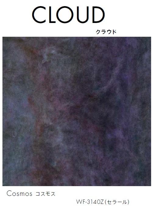 ★アイカ プラスワンダー セラール デザイナーズ化粧板 クラウド WF-3140Z 3×8サイズ 壁面用 DIY 新築 リフォーム★