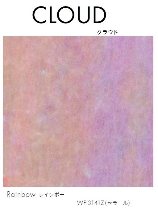 ★アイカ プラスワンダー セラール デザイナーズ化粧板 クラウド WF-3141Z 3×8サイズ 壁面用 DIY 新築 リフォーム★