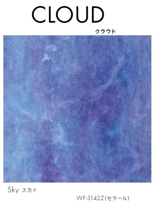 ★アイカ プラスワンダー セラール デザイナーズ化粧板 クラウド WF-3142Z 3×8サイズ 壁面用 DIY 新築 リフォーム★