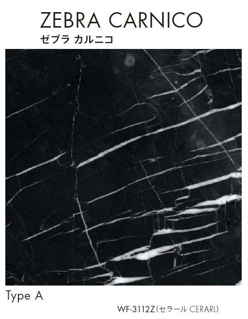 ★アイカ プラスワンダー セラール デザイナーズ化粧板 ゼブラ カルニコ WF-3112Z 3×8サイズ壁面用 DIY 新築リフォーム★