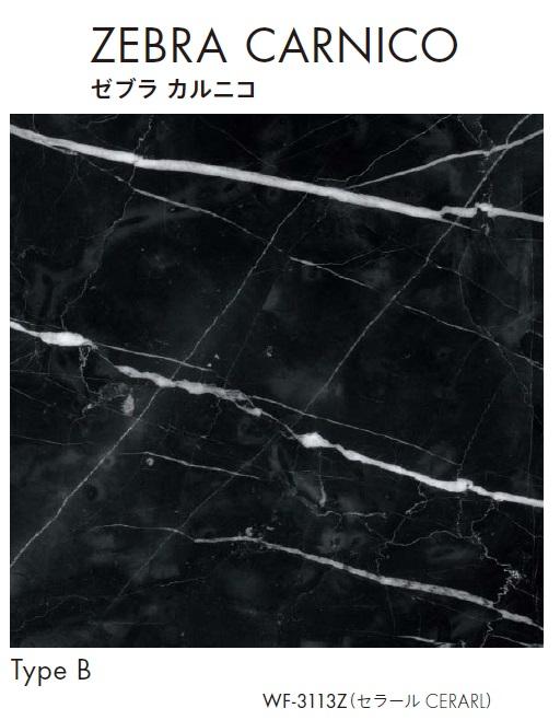 ★アイカ プラスワンダー セラール デザイナーズ化粧板 ゼブラ カルニコ WF-3113Z 3×8サイズ 壁面用 DIY 新築 リフォーム 40%OFF★