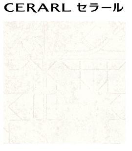 【4枚以上限定】【平日荷受立会い必須】★アイカ セラール 【FAN 1718ZMN】 石目 抽象 艶有り 3×8サイズ(935×2455mm) 1枚 メラミン 不燃化粧板 キッチンパネル DIY 住宅建材 壁材 新築 リフォーム★【送料無料】【メーカー直送】【時間指定不可】【日祝配達不可】