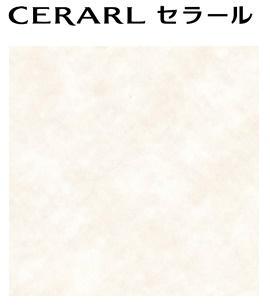 ★アイカ セラール 【FAS 1844ZMN】 石目 抽象 艶有り 3×8サイズ(935×2455mm) 1枚 メラミン 不燃化粧板 キッチンパネル DIY 住宅建材 壁材 新築 リフォーム★ 【送料無料】【メーカー直送】【時間指定不可】【日祝配達不可】