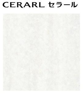 【4枚以上限定】【平日荷受立会い必須】★アイカ セラール 【FQN 1700ZMN】 石目 抽象 艶有り 3×8サイズ(935×2455mm) 1枚 メラミン 不燃化粧板 キッチンパネル DIY 住宅建材 壁材 新築 リフォーム★ 【送料無料】【メーカー直送】【時間指定不可】【日祝配達不可】