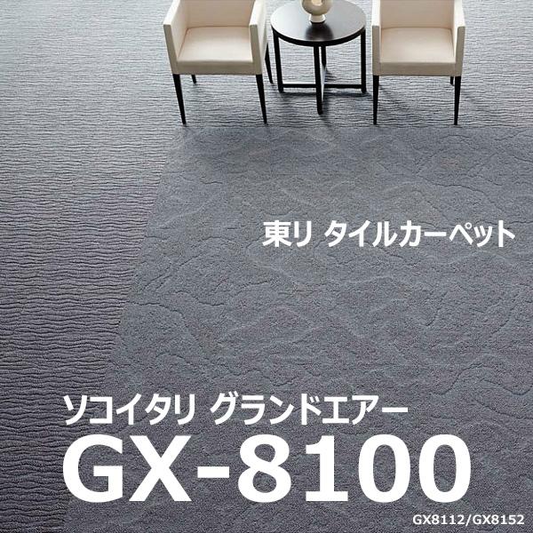 数量限定 無方向に広がるボリュームのあるループパイルが高級感を演出 グッドデザイン賞受賞 2020新作 東リ ソコイタリ グランドエアー GX8100 GX-8100 タイルカーペット 送料無料 50×50cm
