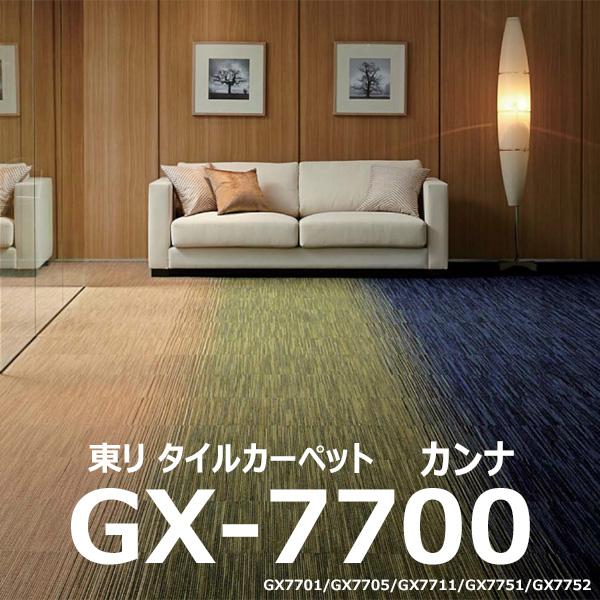幾すじもの色糸が 都会的で変化に富んだフロアデザインを実現 東リ カンナ GX-7700 GX7700 50×50cm 送料無料 限定価格セール 定番から日本未入荷 タイルカーペット