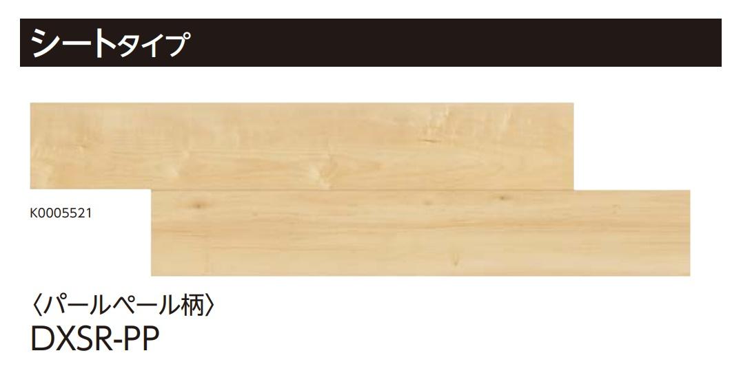 天然木の美しさをリアルに再現した遮音フローリング 直貼り シートタイプ 永大産業 スキスムS ダイレクト 45 2020秋冬新作 DXSR-PP パールペール柄 12枚入 激安セール 3.13平米 フローリング △LL 遮音性能 マンション 床材 1坪 -4 LL-45 送料無料 I