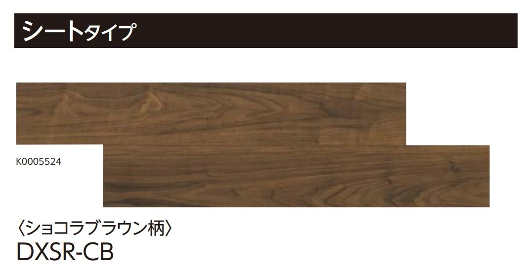 天然木の美しさをリアルに再現した遮音フローリング 直貼り シートタイプ 永大産業 スキスムS ダイレクト 45 DXSR-CB ショコラブラウン柄 12枚入 3.13平米 △LL -4 送料無料 I フローリング 遮音性能 LL-45 床材 1坪 オンラインショップ マンション アイテム勢ぞろい