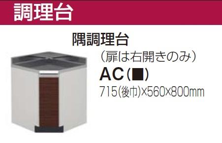 ★隅調理台 【AC(■)-1】 木製キッチン P型 スタイリッシュ 後巾71.5cm 高さ80cm タカラスタンダード【送料込】★