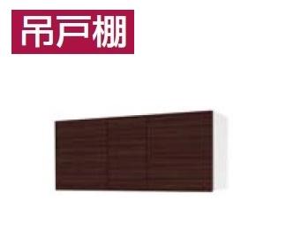 ★吊戸棚 【WS-120】 木製キッチン P型 ノーマル 間口1200mm 奥行き370mm 高さ500mm タカラスタンダード★