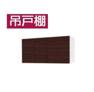 ★吊戸棚 【WS-105】 木製キッチン P型 スタイリッシュ 間口105cm 奥行き37cm 高さ50cm タカラスタンダード★