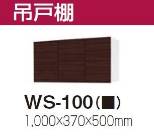 ★吊戸棚 【WS-100(■)】 木製キッチン P型 ノーマル 間口100cm 奥行き37cm 高さ50cm タカラスタンダード★