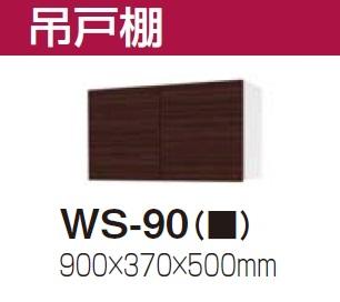 ★吊戸棚 【WS-90】 木製キッチン P型 ノーマル 間口900mm 奥行き370mm 高さ500mm タカラスタンダード★