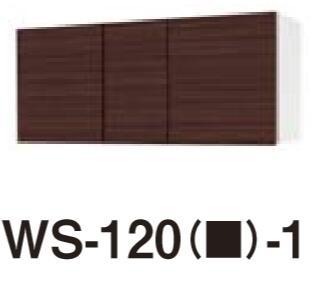 ★吊戸棚 【WS-120(■)-1】 木製キッチン P型 ノーマル 間口1200mm 奥行き370mm 高さ500mm タカラスタンダード【送料込】★