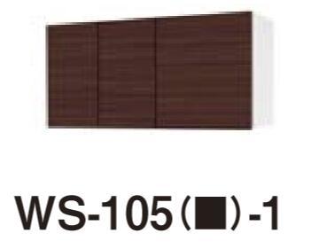 ★吊戸棚 【WS-105(■)-1】 木製キッチン P型 スタイリッシュ 間口105cm 奥行き38cm 高さ50cm タカラスタンダード【送料込】★