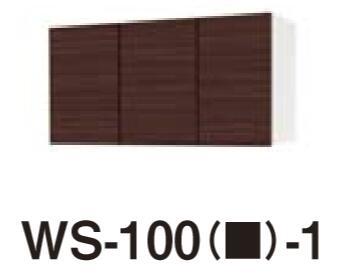 ★吊戸棚 【WS-100(■)-2D】 木製キッチン P型 スタイリッシュ 間口100cm 奥行き38cm 高さ50cm タカラスタンダード【送料込】★