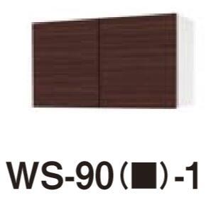 在庫限り 吊戸棚 WS-90 ■ -2D 木製キッチン P型 送料込 高さ50cm 間口90cm 奥行き38cm スタイリッシュ 入荷予定 タカラスタンダード