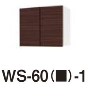 ★吊戸棚 【WS-60(■)-1】 木製キッチン P型 スタイリッシュ 間口600mm 奥行き380mm 高さ500mm タカラスタンダード【送料込】★