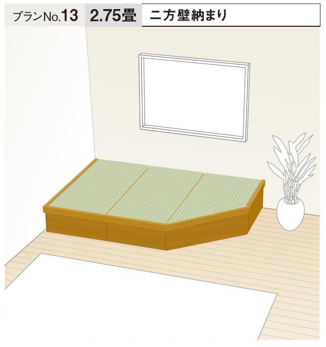 ★畳が丘 プランNo.13 二方壁納まり 2.75畳 パナソニック 畳 くつろぎ 収納 リフォーム DIY★