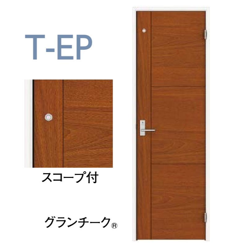 ★ウッドワン グランステージ T-EP グランチーク 内装 ドア 扉 建具 トイレドア★