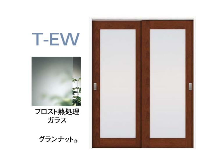 ★ウッドワン グランステージ グランナット T-EW 内装 ドア 扉 建具 引き違い戸★